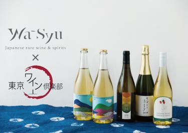 『東京ワイン倶楽部 × wa-syu』コラボ