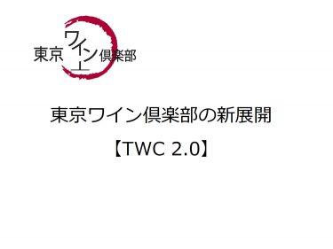東京ワイン倶楽部の新展開【TWC2.0】